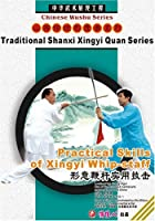 Practical Skills of Xingyi Whip-staff【DVD】 [並行輸入品]