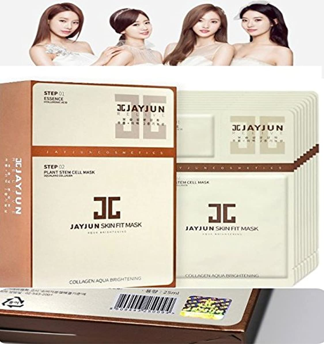 お香許容スナップJAYJUN スキンフィットアクア ブライトニング マスク(10枚入り/JayJun Skin Fit Collagen Aqua Brightening Mask Sheet 10Pcs/HG Sticker Certified...