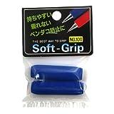 ソフトグリップ【ブルー】 3010-SGBL