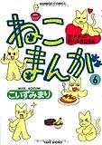ねこまんが(6) (バンブー・コミックス)
