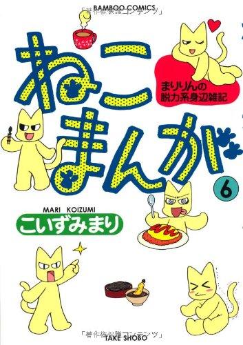 ねこまんが(6) (バンブー・コミックス)の詳細を見る