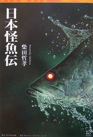 日本怪魚伝 (角川地球人BOOKS)の詳細を見る