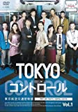 TOKYOコントロール 東京航空交通管制部 [レンタル落ち] (全5巻セット) [マーケットプレイス DVDセット]