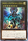 遊戯王OCG ギャラクシーアイズ FA・フォトン・ドラゴン ウルトラレア VB17-JP002-UR