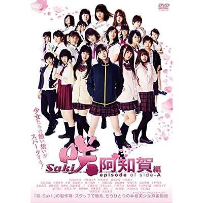 映画「咲-Saki-阿知賀編 episode of side-A」 通常版 DVD