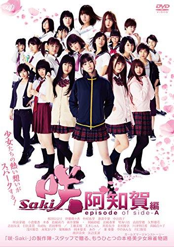 【Amazon.co.jp限定】映画「咲-Saki-阿知賀編 episode of side-A」 通常版 DVD (スペシャルメイキングDVD付)