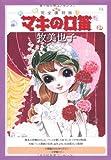 マキの口笛 / 牧 美也子 のシリーズ情報を見る