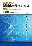 基礎から学ぶ製剤化のサイエンス第3版—第十七改正日本薬局方対応