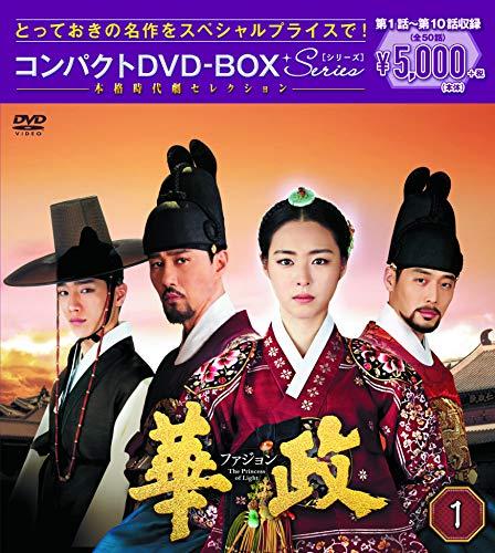 華政[ファジョン] コンパクトDVD-BOX1<本格時代劇セレクション>