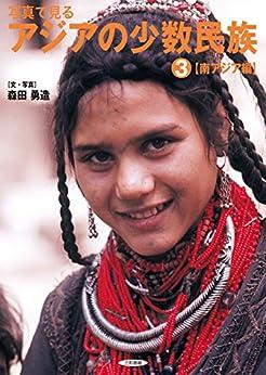 [森田 勇造]の写真で見るアジアの少数民族〈3〉南アジア編