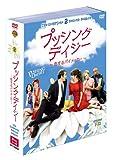 プッシング・デイジー~恋するパイメーカー~<セカンド・シーズン>[DVD]