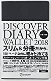 DISCOVER DIARY WALLET〈2018〉