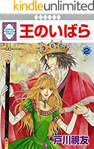 王のいばら 2巻 (冬水社・いち*ラキコミックス)