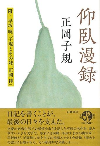 仰臥漫録: 附・早坂暁「子規とその妹、正岡律」