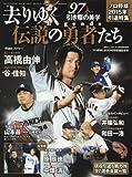 プロ野球 LEGENDS引退記念号 2016年 1/15 号 [雑誌]: 週刊ベースボール 増刊