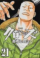 新装版クローズ(21)(少年チャンピオン・コミックス・エクストラ)
