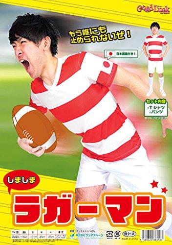 しましまラガーマン 日本国旗付き コスチューム 男女共用 180cm クリアストーン正規品