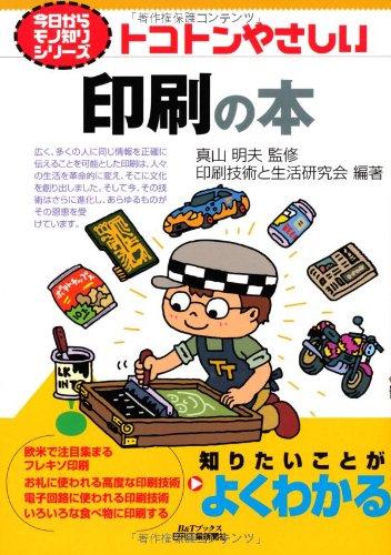 トコトンやさしい印刷の本 (今日からモノ知りシリーズ)...