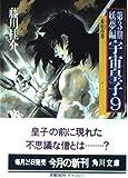 宇宙皇子〈第3期妖夢編 9〉未生の月 (角川文庫)