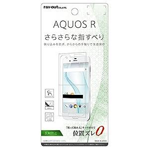 レイ・アウト AQUOS R フィルム 液晶...の関連商品10