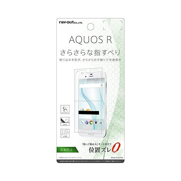 レイ・アウト AQUOS R フィルム 液晶保護...の商品画像