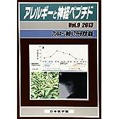 アレルギーと神経ペプチド vol.9(2013) TRP温度感受性受容体アゴニストの臨床応用