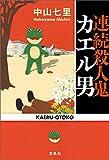連続殺人鬼カエル男 (宝島社文庫)