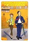 松谷警部と目黒の雨 (創元推理文庫)