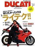 DUCATI Magazine (ドゥカティ マガジン) 2008年 07月号 [雑誌]