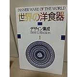 世界の洋食器―デザイン集成 (1)