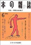 本の雑誌348号