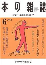 6月 シオマネキ転覆号 No.348