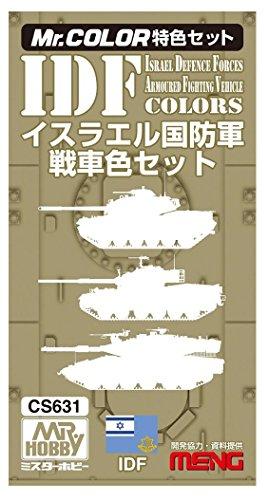 GSIクレオス Mr.カラー特色 IDF イスラエル国防軍 戦車色 CS631 塗料 B