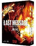 THE LAST MESSAGE 海猿 プレミアム・エディション [Blu-ray]