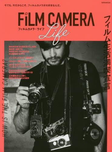 フィルムカメラ・ライフ (玄光社MOOK)