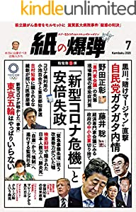 紙の爆弾 2020年 7月号 [雑誌]