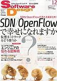 Software Design (ソフトウェア デザイン) 2013年 12月号 [雑誌]