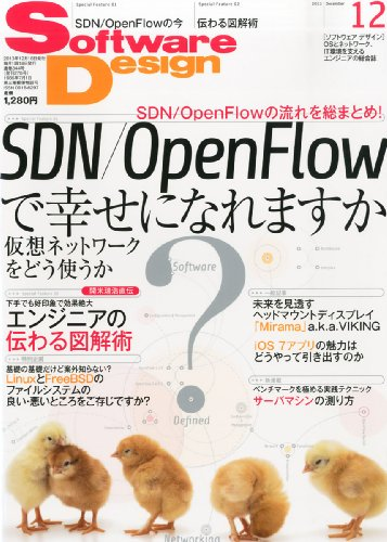 Software Design (ソフトウェア デザイン) 2013年 12月号 [雑誌]の詳細を見る