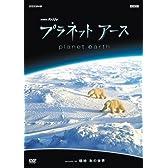 プラネットアース episode 08 極地 氷の世界 [DVD]