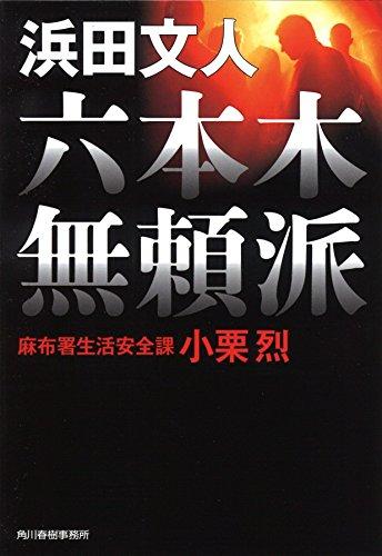 六本木無頼派 麻布署生活安全課 小栗烈 (ハルキ文庫)の詳細を見る