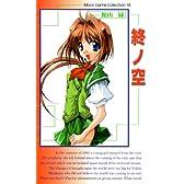 小説 終ノ空 (ムービックゲームコレクション)