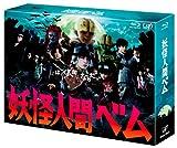「妖怪人間ベム」Blu-ray BOX 画像