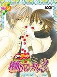 純情ロマンチカ2 限定版(2)[DVD]