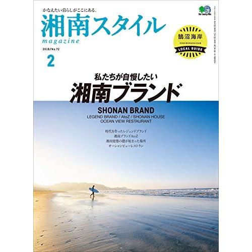 湘南スタイルmagazine 2018年2月号 第72号[雑誌]