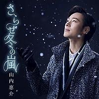 さらせ冬の嵐(唄盤)