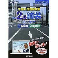 年度別問題解説集 2級舗装施工管理一般試験・応用試験〈平成30年度〉 (スーパーテキストシリーズ)