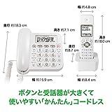 パイオニア Pioneer TF-SA15S デジタルコードレス電話機 子機1台付き/迷惑電話対策 ホワイト TF-SA15S-W  【国内正規品】 画像