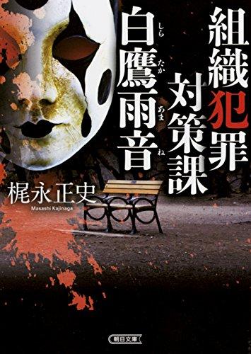 組織犯罪対策課 白鷹雨音 (朝日文庫)