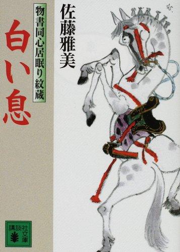 白い息 物書同心居眠り紋蔵 (講談社文庫)の詳細を見る