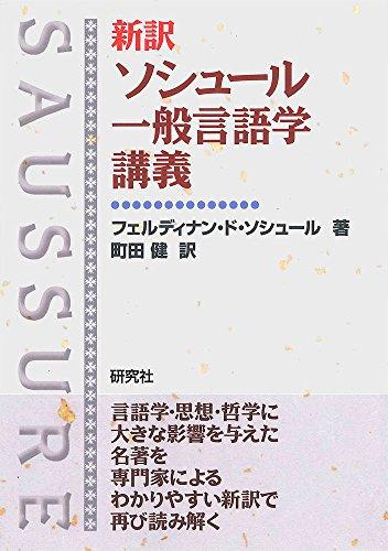 新訳 ソシュール 一般言語学講義